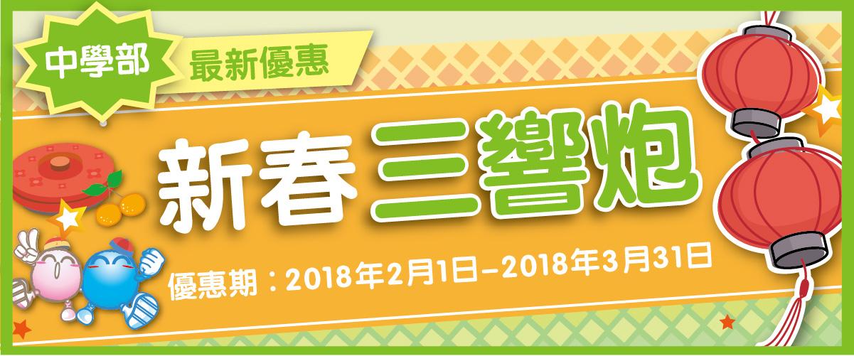 20180201_中學新春優惠-01