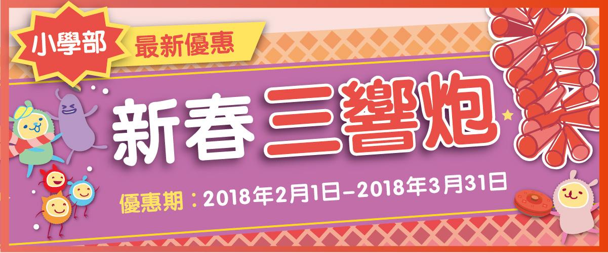 20180201_小學新春優惠-01