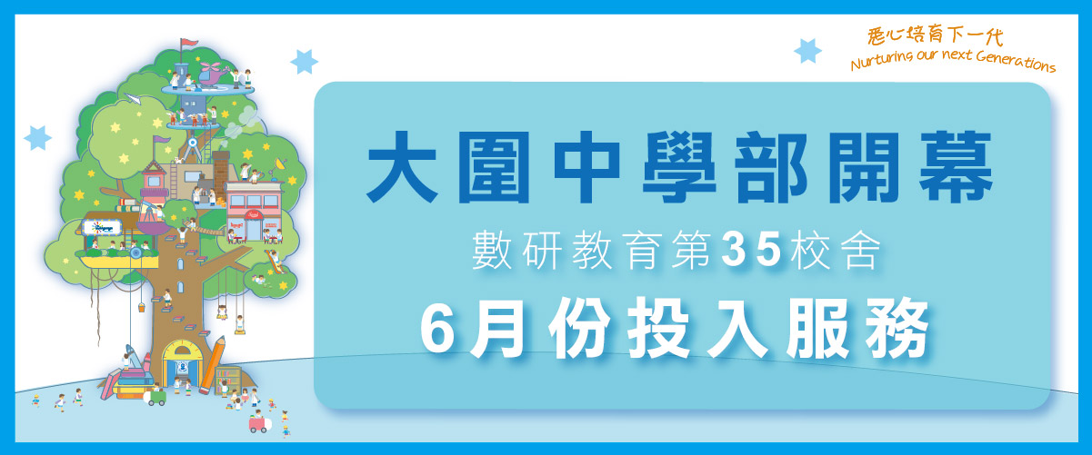20180519_大圍中學部開幕-01