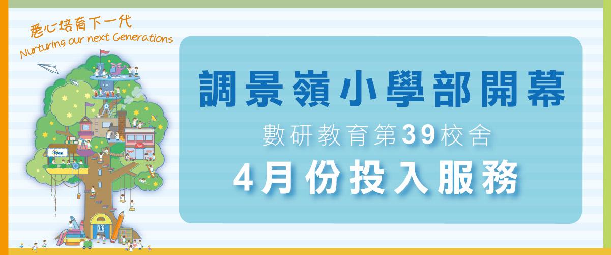 20190402_調景嶺小學部開幕2