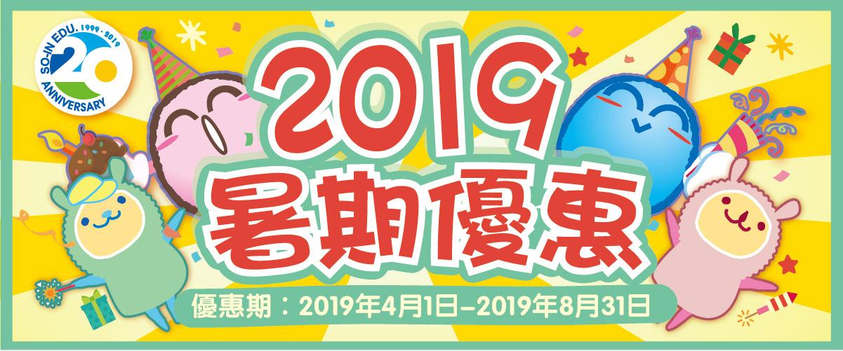 20190418_暑假優惠