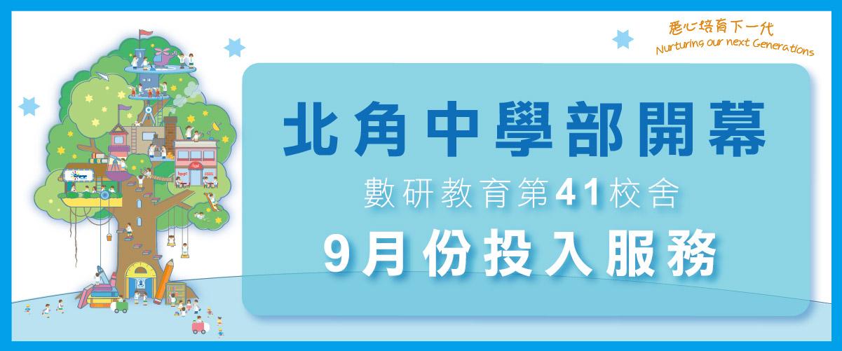 20190613_北角中學部開幕
